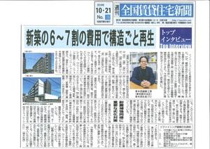 1021全国賃貸住宅新聞.jpg