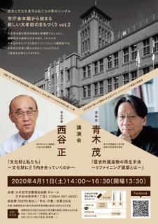 市庁舎本館から始まる  新しい大牟田のまちづくり vol.2