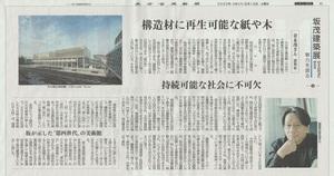 200613大分合同新聞.jpg