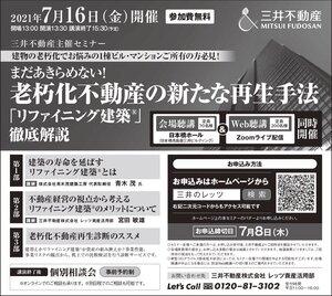 210716kouen_mitsui.jpg