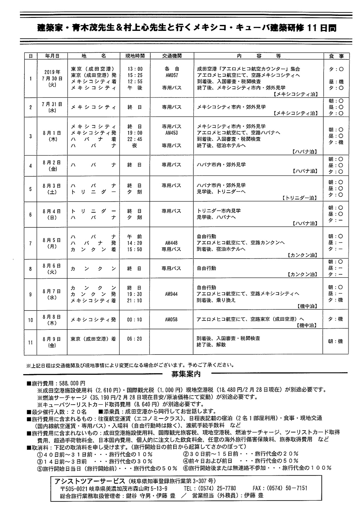 http://aokou.jp/news/images/%E3%83%A1%E3%82%AD%E3%82%B7%E3%82%B3.jpg