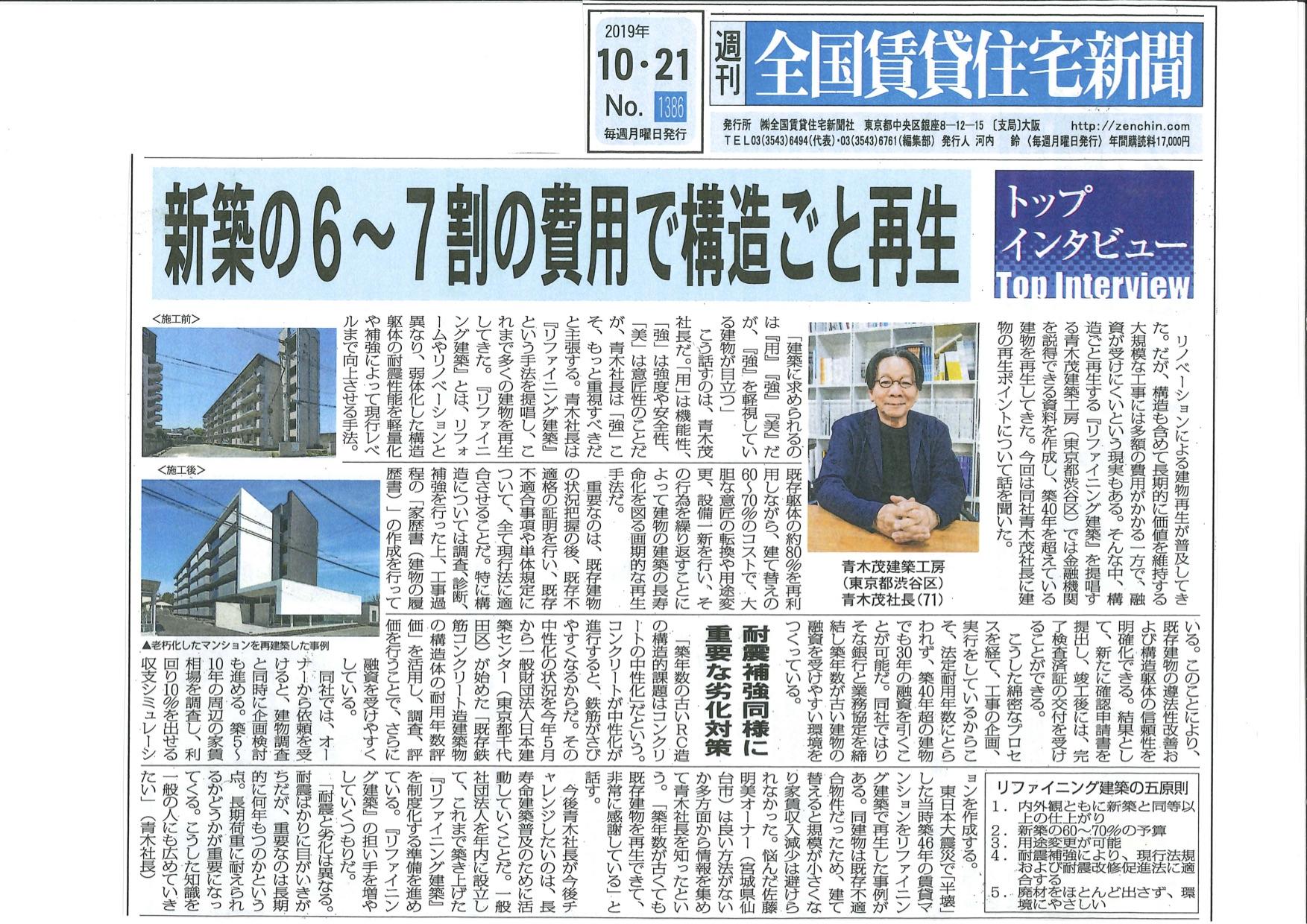 http://aokou.jp/news/images/1021%E5%85%A8%E5%9B%BD%E8%B3%83%E8%B2%B8%E4%BD%8F%E5%AE%85%E6%96%B0%E8%81%9E.jpg