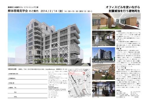 140214toyohashi_500.jpg