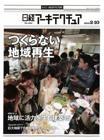 150210nikkei_honbun.jpg