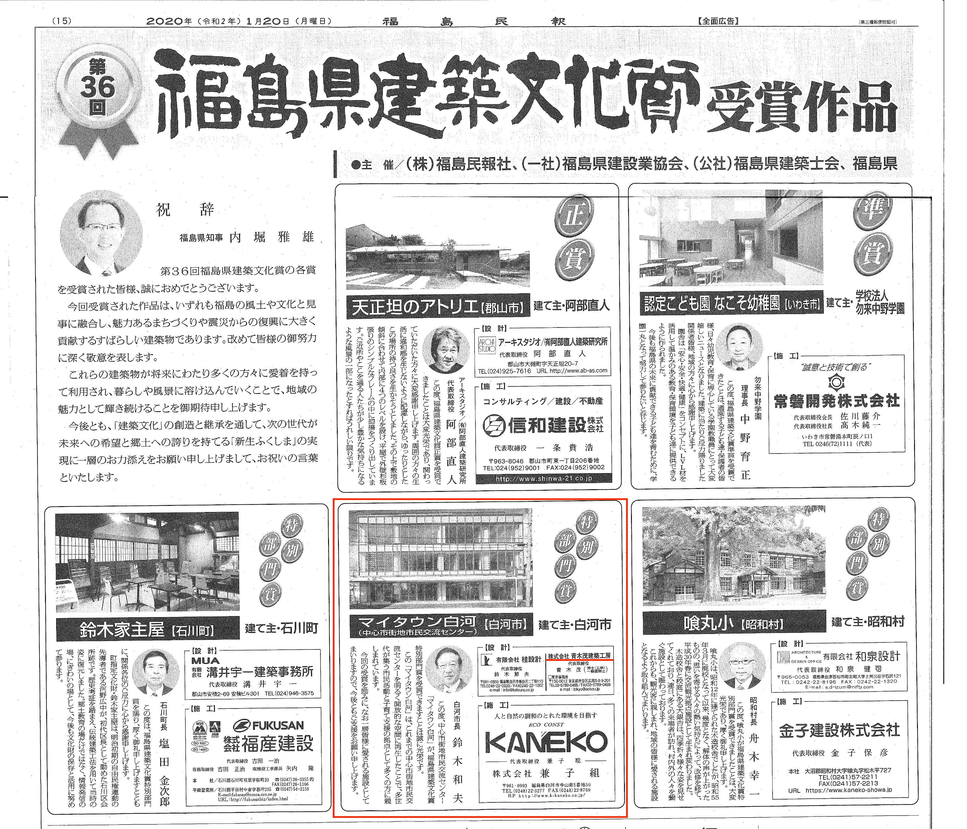 http://aokou.jp/news/images/200123_%E7%99%BD%E6%B2%B3.jpg