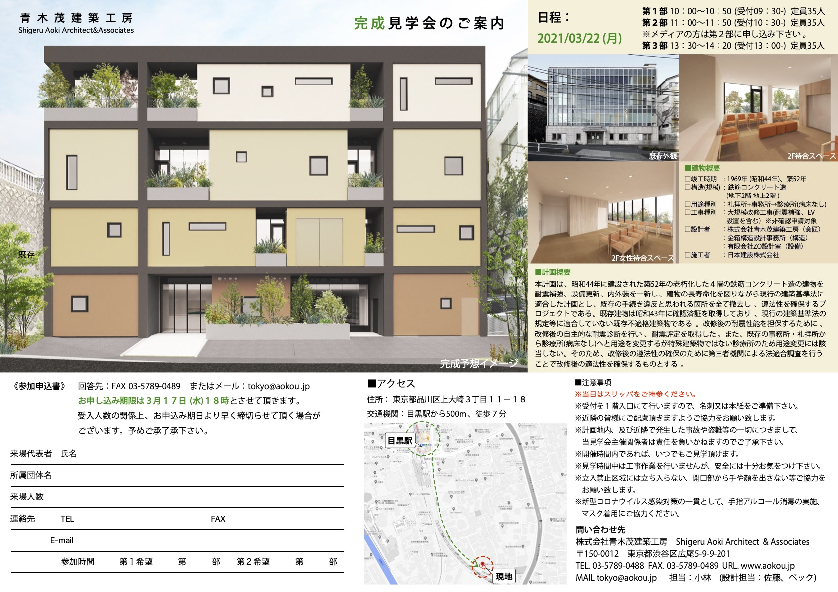 210322meguro_moushikomi.jpg