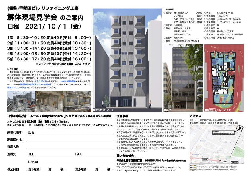 211001waseda.jpg