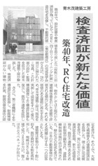 th_110302kentsu_shimbun_mita.jpg
